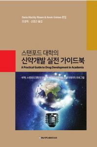 신약개발 실전 가이드북(스탠포드 대학의)