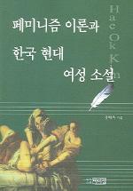 페미니즘 이론과 한국 현대 여성 소설