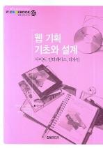 웹 기획 기초와 설계(IT Cookbook 한빛교재 시리즈 66)