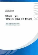 사회서비스 분야 여성일자리 창출을 위한 정책과제