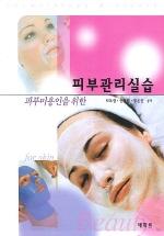 피부관리실습(피부미용을 위한)