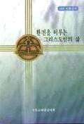 완전을 이루는 그리스도인의 삶(1999속회공과)