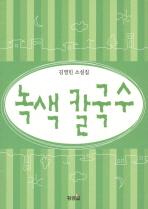 녹색 칼국수