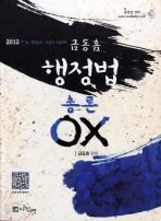 행정법 총론 OX(금동흠)(2012) 새책