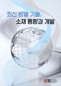 최신 방열 기술 소재 동향과 개발