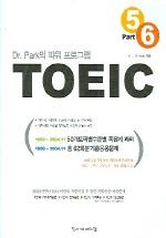 TOEIC PART 5.6 (DR. PARK의 파워 프로그램)