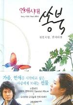 연애시대 쏭북(CD1장포함)(양장본 HardCover)
