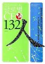 글로벌 CEO 132인(The Economist 선정)(Paperback)