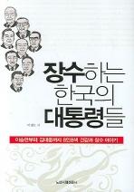 장수하는 한국의 대통령들