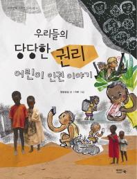 우리들의 당당한 권리(아이앤북 고학년 지식나눔 4)