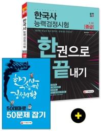 한국사능력검정시험 한권으로 끝내기 중급(3 4급)(2019)