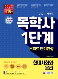 현대사회와 윤리 스피드 단기완성(독학사 1단계)(2021)(시대에듀)(개정판 11판)