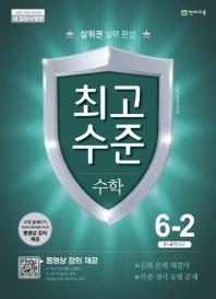 초등 수학 6-2(2019)