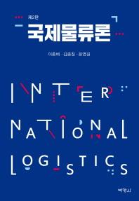 국제물류론(2판)(양장본 HardCover)