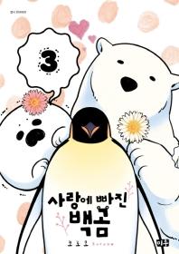 사랑에 빠진 백곰. 3