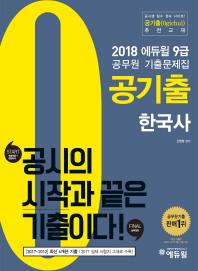 한국사 기출문제집(9급 공무원)(2018)(에듀윌 공기출) 상품소개 참고하세요