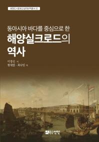 해양실크로드의 역사(동아시아 바다를 중심으로 한)(해항도시문화교섭학번역총서 15)