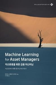 자산운용을 위한 금융 머신러닝(금융 퀀트 머신러닝 융합 시리즈)