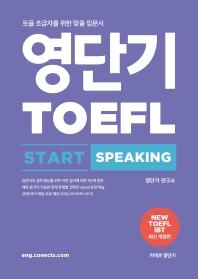 영단기 토플 스타트 스피킹(TOEFL Start Speaking)(개정판)