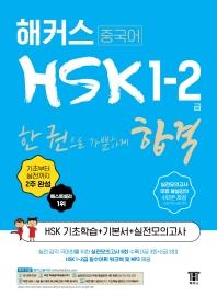 해커스 중국어 HSK 1-2급 한 권으로 가뿐하게 합격