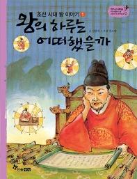 왕의 하루는 어떠했을까(조선 시대 왕 이야기. 1)(역사 스페셜 작가들이 쓴 이야기 한국사 29)