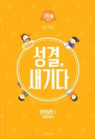 성결, 새기다 어린이교회. 1: 교사 가이드(2020 전반기)(성결한 그리스도의 몸 BCM)