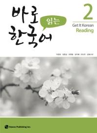 바로 읽는 한국어. 2