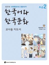 한국어와 한국문화 초급. 2(교사용 지도서)