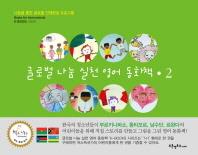 글로벌 나눔 실천 영어 동화책. 2(K-BOOKS 시리즈)(양장본 HardCover)