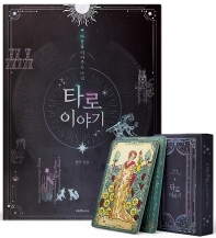 타로 이야기 카드 세트(마음을 이어주는 마법)