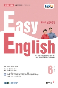 초급영어회화(EASYENGLISH)(라디오) (2019년 6월호)