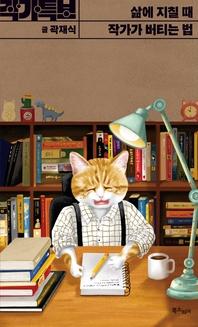 삶에 지칠 때 작가가 버티는 법 -작가특보