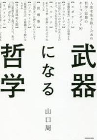 武器になる哲學 人生を生き拔くための哲學.思想のキ-コンセプト50