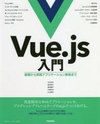 [해외]VUE.JS入門 基礎から實踐アプリケ-ション開發まで
