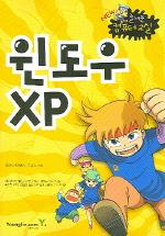 윈도우 XP(즐거운컴퓨터교실)