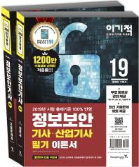정보보안기사 산업기사 필기 이론서 + 기출문제집 세트(2019) [미사용책, 00020]