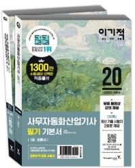 사무자동화산업기사 필기 기본서(2020)(이기적)(전2권)