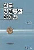 한국정당통합운동사