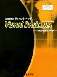 VISUAL BASIC.NET(초보자라도 쉽게 따라할 수 있는)