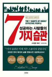 성공하는 사람들의 7가지 습관(양장본 HardCover)
