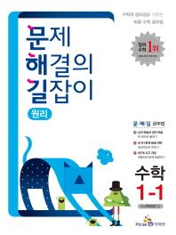 초등 수학 1-1(원리)(2016)