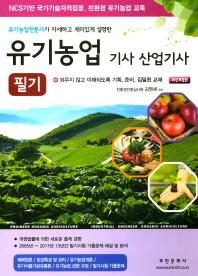 유기농업 기사 산업기사 필기(2018)(개정판)