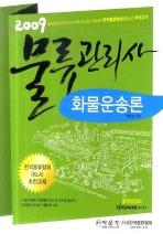 화물운송론 (물류관리사)(2009)
