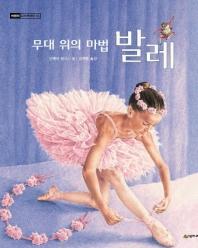 무대 위의 마법 발레(어린이디스커버리 16)