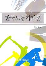 한국노동경제론