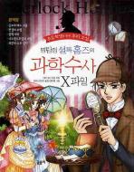 명탐정 셜록 홈즈의 과학수사 X파일(초등학생을 위한 추리 소설 18)