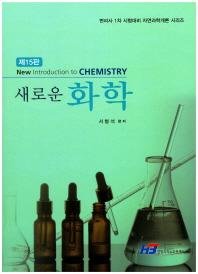 새로운 화학(15판)(변리사 1차 시험대비 자연과학개론 시리즈)