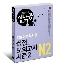 일본어능력시험 N2 실전 모의고사 시즌2(시나공 JLPT)