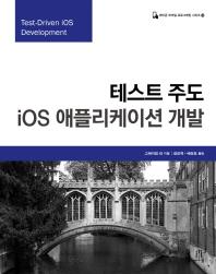 테스트 주도 iOS 애플리케이션 개발