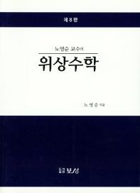 위상수학(노영순 교수의)(8판)